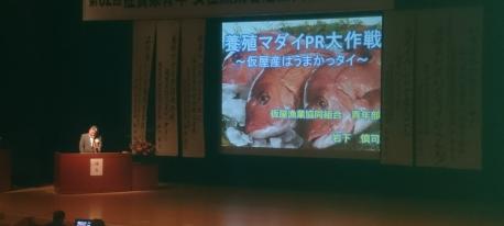 第62回佐賀県青年・女性漁業者活動実績発表大会