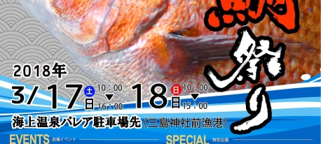 第3回玄海町真鯛祭り♪(お知らせ)