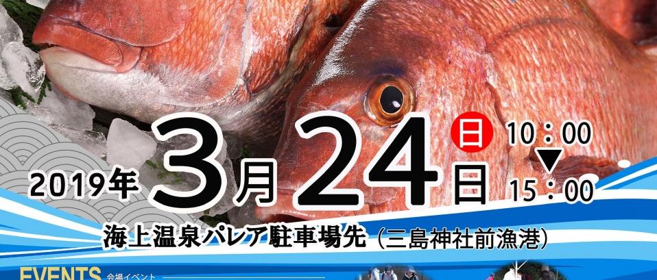 第4回玄海町真鯛祭り【お知らせ】