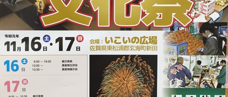 第31回玄海町産業文化祭(お知らせ)