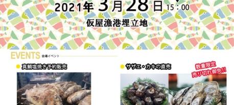 玄海町ドライブスルー真鯛祭りの開催について≪ご案内≫